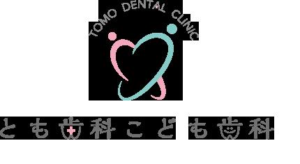 春日井市の歯科医院(歯医者)とも歯科こども歯科